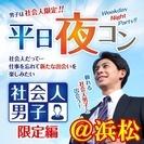 【街コンMAP】2017年6月★浜松開催のイベント