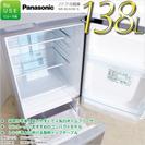 【除菌クリーニング済】SE11 パナソニック 138L ファン式2...