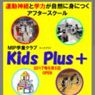 MIP学童クラブ MIP Kids Plus + 開校のお知らせ