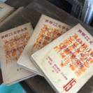少年少女文学全集昭和29年発行