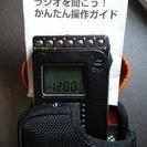 ソニー シンセサイザーラジオ 山ラジオ ワイドFM対応]