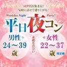 2017年6月★高崎開催のイベント【街コンMAP】