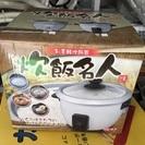 2010年3合炊き炊飯器 新品未使用品