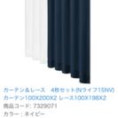 実物写真ありニトリ カーテン&レース4枚セット 100×200