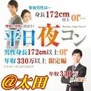 2017年6月★太田開催のイベント~街コンMAP~