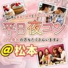 2017年6月☆松本開催のイベント~街コンMAP~
