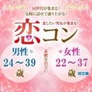 2017年6月☆青森開催のイベント~街コンMAP~