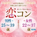 2017年6月♣水戸開催のイベント♣街コンMAP