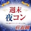 2017年6月♣長岡開催のイベント♣街コンMAP