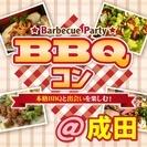 2017年6月【成田開催のイベント】街コンMAP