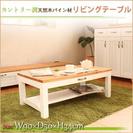 センターテーブル 幅90cm フレンチカントリー調天然木パイン材使用