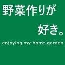 家庭菜園についての情報共有 譲り合い