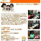 こども日本語教室のボランティアさん募集♪