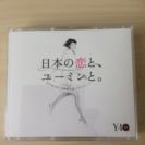 松任谷由実40周年記念ベストアルバム☆