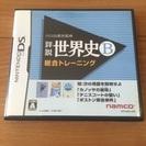 ニンテンドーDS ソフト 世界史