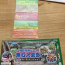 【期限近い為値下げ】城島入場無料券とクーポン券