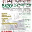 5/20(土)「守口市駅前 手作り市・フリーマーケット×LIVE」...