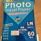 【新古】Photo inkjet paper