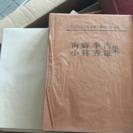 昭和37年発行 青野季吉 小林秀雄集