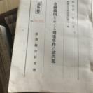 昭和41年の刑事事件問題の内部資料