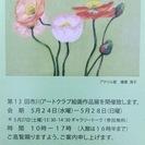 『第13回市川アートクラブ絵画作品展』開催のご案内