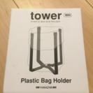 タワー プラスチックバッグホルダー 新品