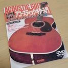新品* Doremi アコースティックギター入門【DVD付】 (使...