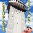 邑楽 シンボルタワー ビッグ フリーマーケット