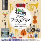 松島パークフェスティバル2017