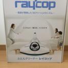【美品】レイコップ RS-300J