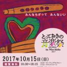 とっておきの音楽祭 in Machida 2017