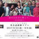 インドネシア英語村 語学研修ツアー参加者募集!