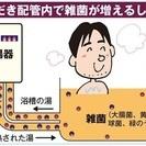 旭川・札幌で追い焚き配管の風呂釜洗浄を受け賜わります。