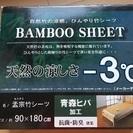 マイナス3°★孟宗竹シーツ シングル★ひんやり 夏 涼しい 青森ヒ...
