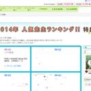 商業高校の補修 簿記検定資格取得 3*2*1級 税理士 スカイプ − 島根県