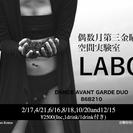 """6/16(金)空間実験室""""LABO"""""""