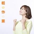 【富山市 時給1,100円】当社スタッフ活躍中!!スキルUPで時給...