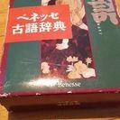 古語辞典 古典