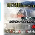 旭川の代行洗車サービス お車の掃除受け賜わります