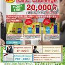 TOEICチャレンジ (短期コース)全15回(50分)20,000円!