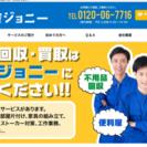 神戸市西区の便利屋ジョニー