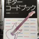 ギターコードブック バイオリン教本 ハーモニカ教本