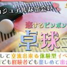 5月21日(日)『渋谷』 会話も弾み笑いの絶えないお勧め企画♪【3...