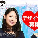 【恵比寿】高年俸700万円/WEB...