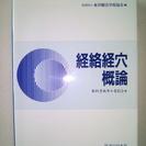 値下げしました! 経絡経穴概論(国際統一前の日本独自のツボの本)