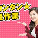 【短期】岐阜で登録会開催!来週から...