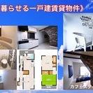 リノベーションハウスRH北野田2LDK 敷金・礼金0円≪ペット暮せ...