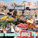7月9日(日)お台場*駅近シーサイドBBQバーベキューパーティー★