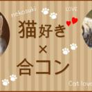 猫好き集まれ!合コンin京都☆男性24~36歳×女性20~34歳☆...