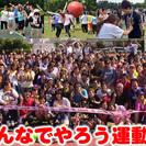 【大人の運動会】みんなでやろう運動会season5!6/4(日)誰...